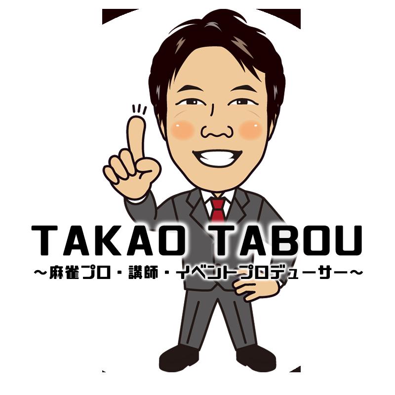 TAKAO ANBOU