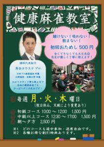 エンターテイメントスペース大三元【大阪 西中島】 @ エンターテイメントスペース大三元